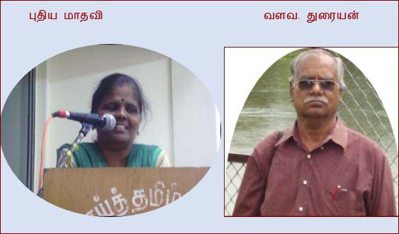 புதியமாதவியும் வளவ.துரையனும் ; puthiyamadavi_valavaithuraiyan