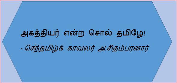 தலைப்பு-அகத்தியர் . அ.சிதம்பரனார் ;thalaippu_akathiyar_chol_thamizhe_a-chithambaranaar