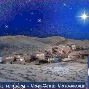 கிறித்து பிறப்பு வாழ்த்து - கெருசோம் செல்லையா