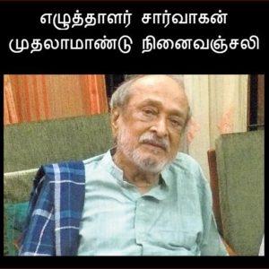 எழுத்தாளர் சார்வாகன் முதலாமாண்டு நினைவஞ்சலி