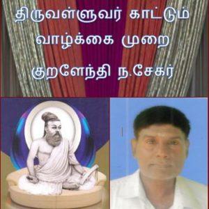 திருவள்ளுவர் காட்டும் வாழ்க்கை முறை – குறளேந்தி ந.சேகர்