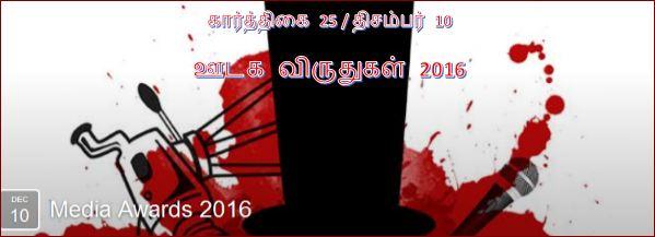 தலைப்பு-ஊடக விருதுகள்2016 ;thalaippu_uudaga-virudhugal_media-awards-2016