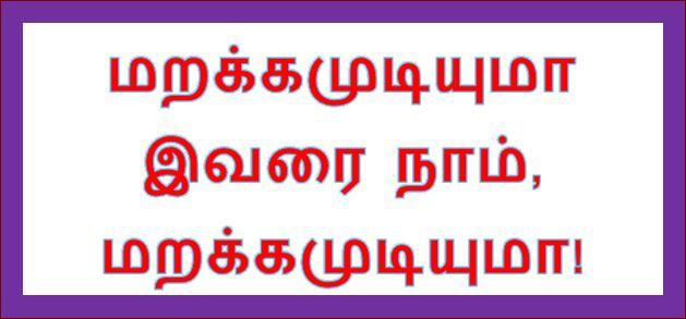 தலைப்பு, மறக்க முடியுமா? ; thalippu_marakkamudiyumaa