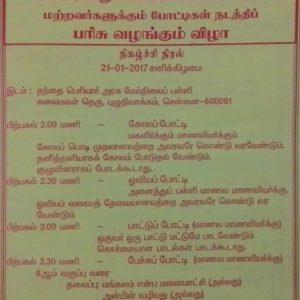 தமிழ் இலக்கிய மன்றம், புழுதிவாக்கம் :  பொங்கல் விழா