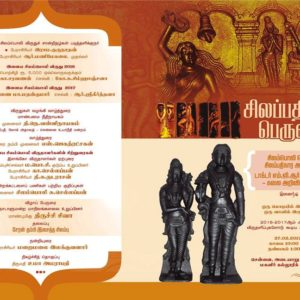 சிலப்பதிகாரப் பெருவிழா, சென்னை