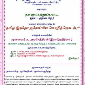 தகவலாற்றுப்படைத் திட்டத்தின் 21 ஆவது தொடர் சொற்பொழிவு