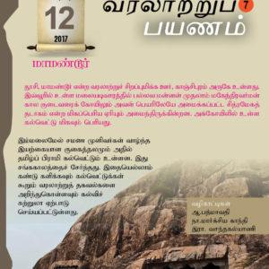 பனுவல் வரலாற்றுப் பயணம் 7 : தூசி – மாமண்டூர்