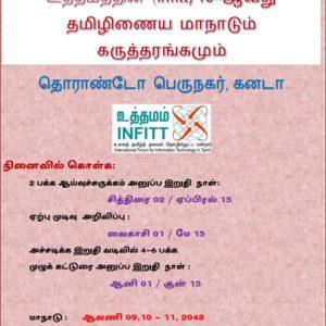 உத்தமத்தின் (Infitt) 16–ஆவது தமிழிணைய மாநாடும் கருத்தரங்கமும், கனடா