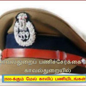 காவல்துறையில் 2500-க்கும் மேல் காலிப் பணியிடங்கள்!