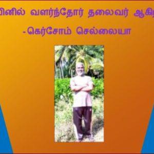தப்பினில் வளர்ந்தோர் தலைவர் ஆகிறார்  -கெர்சோம் செல்லையா.