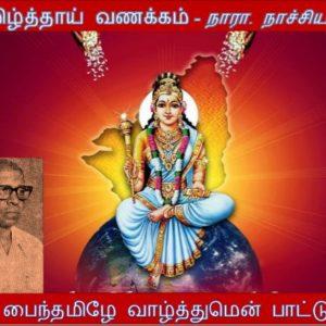 தமிழ்த்தாய் வணக்கம் 16-20 :  நாரா. நாச்சியப்பன்