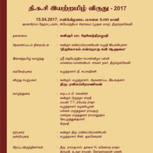 தி.க.சி.இயற்றமிழ் விருது 2017, திருநெல்வேலி