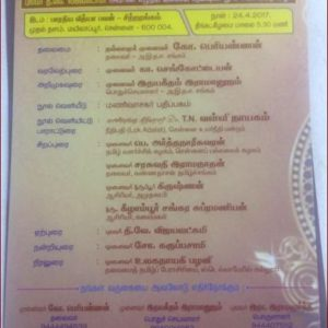 தி.வே.விசயலட்சுமியின் 'இலக்கிய ஆய்வுகள்' நூல் வெளியீடு