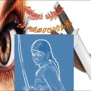 சுந்தரச் சிலேடைகள் 11 : கண்ணும் கத்தியும்