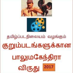 தமிழ்ப்பட நிலையம்(thamizhstudio) – பாலுமகேந்திரா குறும்பட விருது 2017
