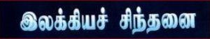 இலக்கியச் சிந்தனையின் 571 ஆவது நிகழ்வு &  குவிகம் இலக்கிய வாசலின் 32 ஆவது நிகழ்வு
