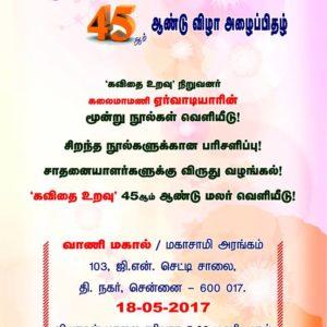 கவிதை உறவு 45ஆம் ஆண்டு விழா, சென்னை