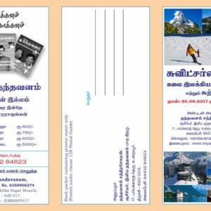 சுவிட்சர்லாந்திற்கு இலக்கியச் சுற்றுலா