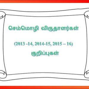 செம்மொழி விருதாளர்கள் குறிப்புகள் (2013 -14, 2014-15, 2015 – 16) – ஙீ