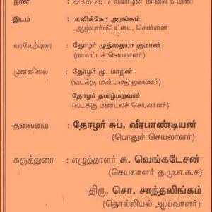 திராவிட இயக்கத் தமிழர் பேரவை – கீழடி ஆய்வுக் கருத்தரங்கம்
