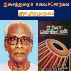 இசைத்துறைக் கலைச்சொற்கள் – இரா.திருமுருகன்