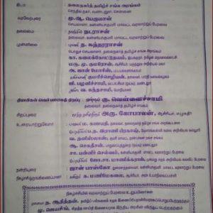 தமிழக எல்லைப்போராட்டத்தில் உயிர் பறிக்கப்பட்டோர் நினைவேந்தல்