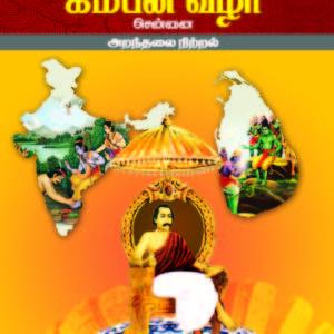 நாற்பத்து மூன்றாம் ஆண்டு கம்பன் விழா, சென்னை