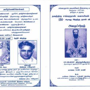 தவத்திரு சங்கரதாசு சுவாமிகளின் 150ஆவது பிறந்தநாள் விழா