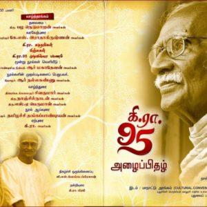 கி.இரா.வின் 95-ஆவது பிறந்த நாள் விழா, புதுச்சேரி