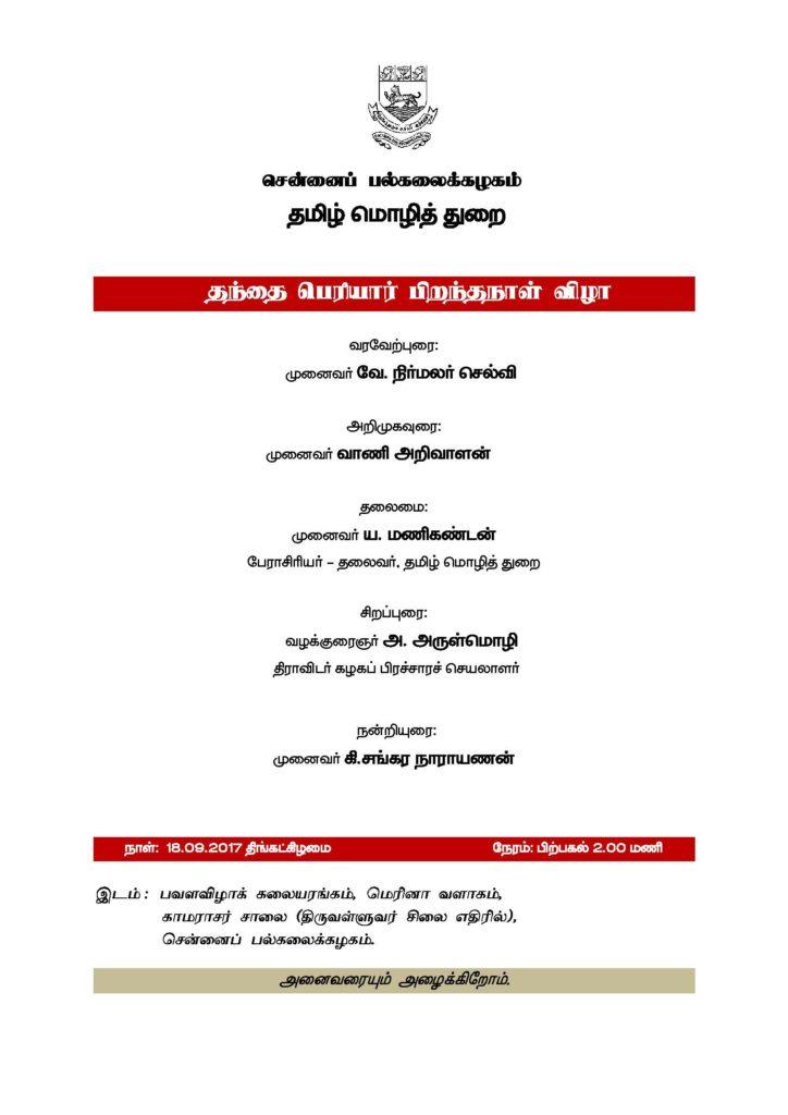 பெரியார் விழா, சென்னைப் பல்கலைக்கழகம்