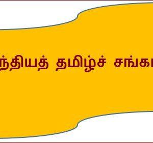 அனைத்திந்தியத் தமிழ்ச் சங்கப் பேரவை :  2017 – 2020 பருவத்திற்குரிய பொறுப்பாளர்கள்