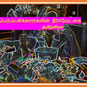 பெரும்பசிக்காரர்களின் தீராவேட்கை – தமிழ்சிவா