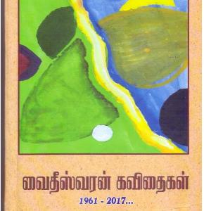 'கவிஞர் வைதீசுவரனின் கவிதைகள் வாசித்தல்', சென்னை