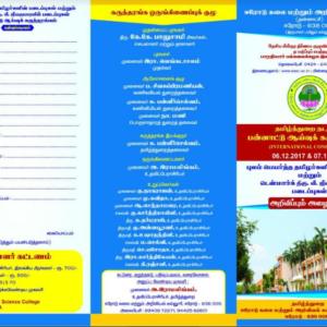 புலம்பெயர்ந்தோர் எழுத்துலக ஆய்வு மாநாடு, ஈரோடு