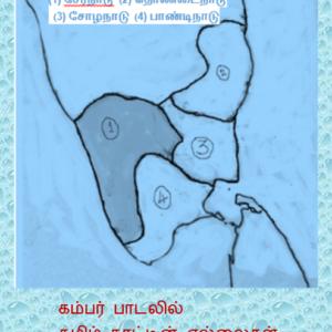 கம்பர் பாடலில் தமிழ் நாட்டின் எல்லைகள்
