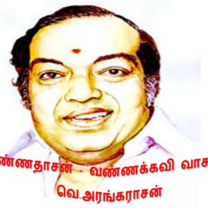 கண்ணதாசன் – வண்ணக்கவி வாசன் : வெ.அரங்கராசன்
