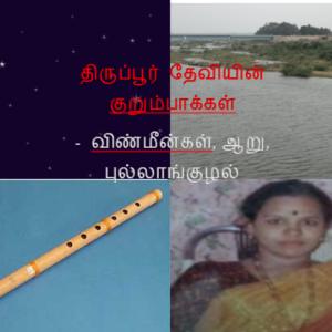 திருப்பூர் தேவியின் குறும்பாக்கள்  – விண்மீன்கள், ஆறு, புல்லாங்குழல்