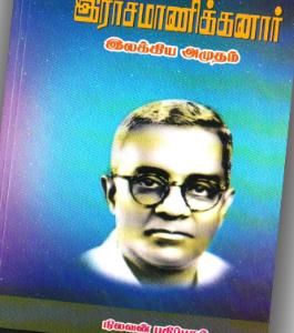 தமிழக வரலாறு 4/5 – மா.இராசமாணிக்கனார்