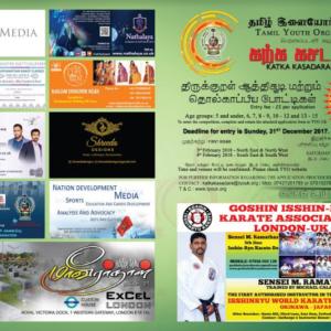 தமிழ் இளையோர் அமைப்பு – கற்க கசடற
