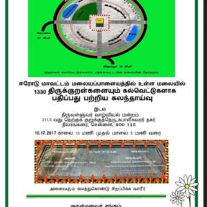 திருக்குறள் கல்வெட்டு குறித்த கலந்தாய்வு, சென்னை