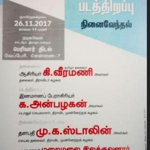 அறிஞர் மா.நன்னன் படத்திறப்பு,சென்னை 600 007