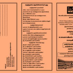 தமிழ் இலக்கியங்களில் வாழ்வியல் கூறுகள் – உலகளாவியக் கருத்தரங்கம்