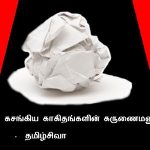 கசங்கிய காகிதங்களின் கருணைமனு – தமிழ்சிவா