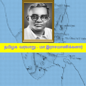 தமிழக வரலாறு 2/5 – மா.இராசமாணிக்கனார்