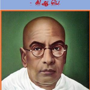 தமிழ்த் தென்றல் – கி.ஆ.பெ. 1/2