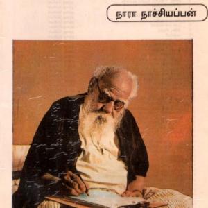 இளைஞர்களுக்குத் தந்தை பெரியார் வரலாறு 1. – நாரா.நாச்சியப்பன்