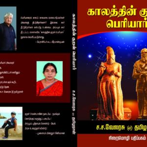 'காலத்தின் குறள் பெரியார்'– அணிந்துரை:சுப. வீரபாண்டியன்