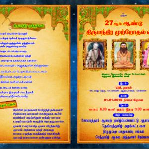 27-ஆம் ஆண்டு திருமந்திர முற்றோதல் விழா, ஆதம்பாக்கம்