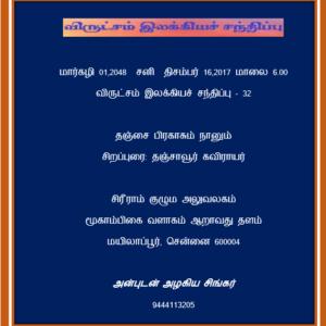விருட்சம் இலக்கியச் சந்திப்பு – 32