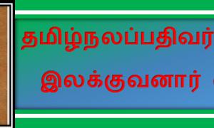 தமிழ்நலப்பதிவர்களுக்கு இலக்குவனார் விருது